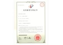起重电缆专利证书