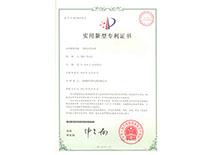 抗拉电缆专利证书