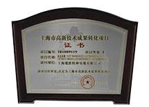 高新技术成果转化项目证书