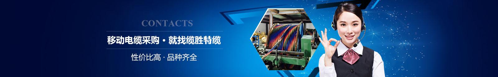 移动电缆采购-就找缆胜电缆